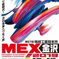 MEX金沢2019 第57回機械工業見本市金沢に出展いたします