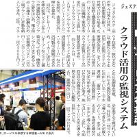 建設工業新聞で「『SMS』サービスを初披露」の見出しで掲載されました