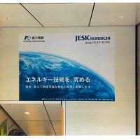 JR東京駅に看板広告を掲載開始いたしました