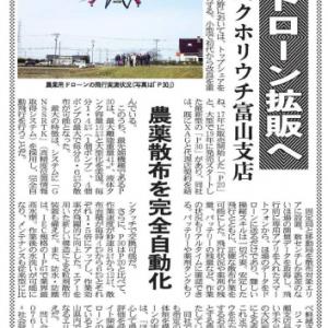 建設工業新聞で「農業用ドローン拡販へ」の見出しで掲載されました