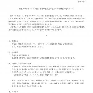【第2版】新型コロナウイルスに係る緊急事態宣言下における当社対応について