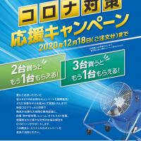㈱鎌倉製作所殿にてGYMファンシリーズ コロナ対策応援キャンペーン実施中