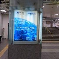 JR福井駅に看板広告を掲載開始いたしました