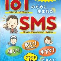 IOTクラウドシステム SMS(シンプル・マネージメント・システム) リリースについて