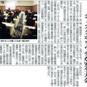 建設工業新聞で「ジェスクホリウチが安全大会」の見出しで掲載されました