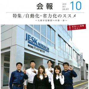 福井商工会議所会報の表紙に掲載されました
