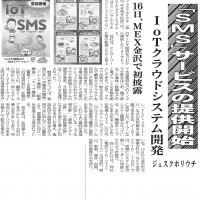 建設工業新聞で「『SMS』サービスの提供開始」の見出しで掲載されました