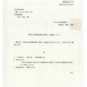 当社が日本下水道事業団殿の「令和元年度優良施工業者」に選定されました
